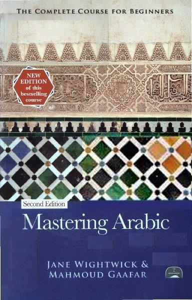 learn arabic , تعلم  العربية
