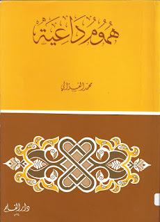 كتاب هموم داعية للشيخ الغزالى pdf