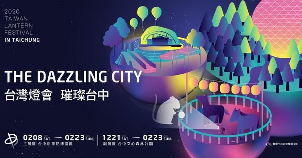 2020台灣燈會璀璨台中后里展區交通資訊,接駁車、停車場、大眾運輸