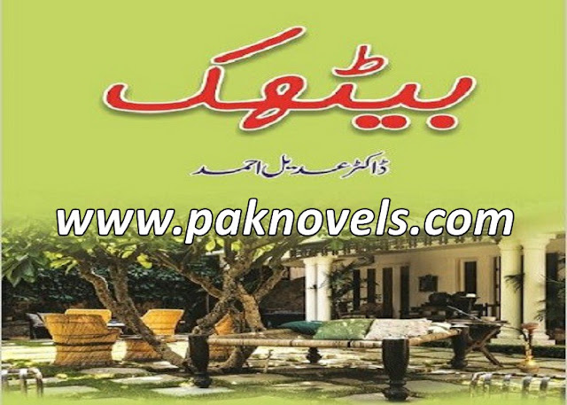 Urdu Book By Dr Adeel Ahmad