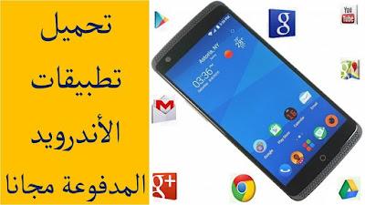 سارع في تحميل افضل تطبيقات و الالعاب للهواتف الذكية المدفوعة مجانا للاندرويد و الايفون