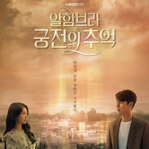 Decoding The Memories of The Alhambra: Drama Review (SPOILER ALERT