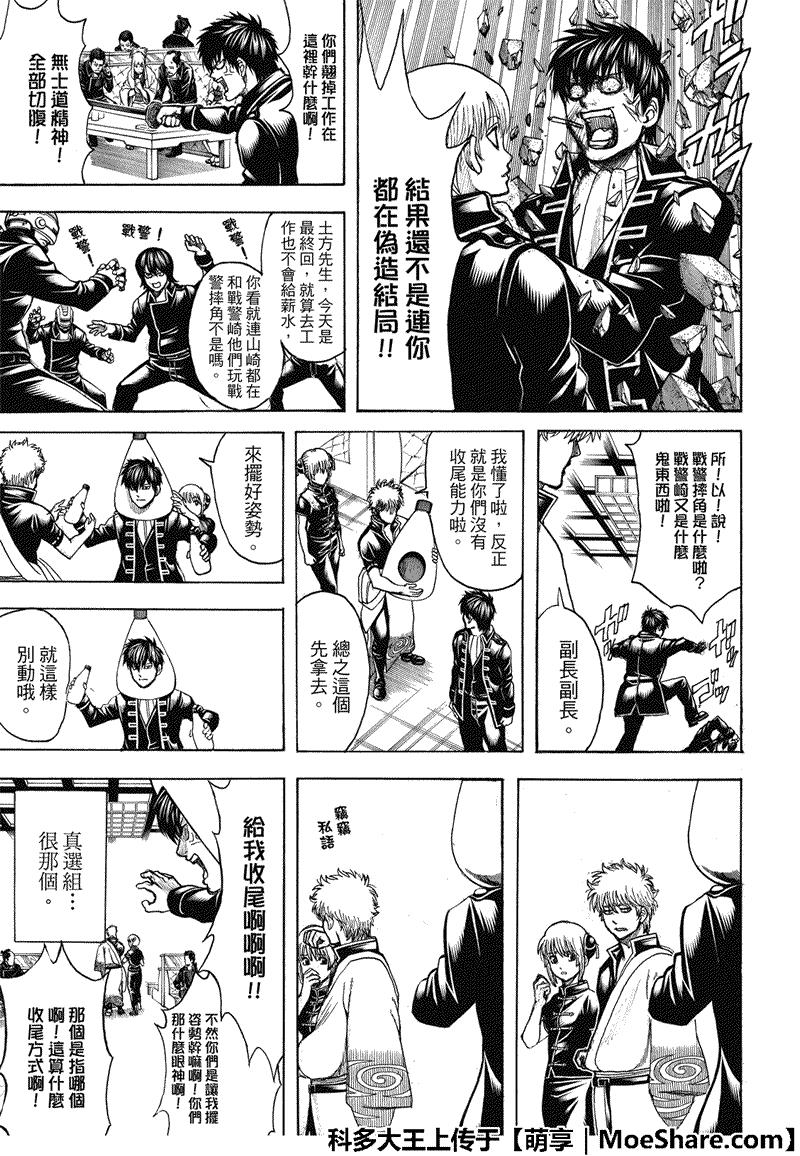 銀魂: 704话 - 第43页