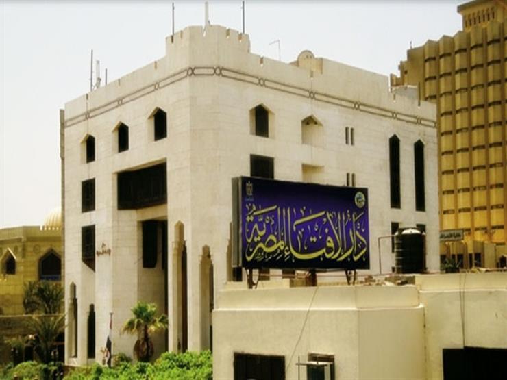 دار الافتاء المصرية تعلن غداً اول ايام شهر ذى الحجة ، ويوم عرفه 20 اغسطس والثلاثاء 21 اغسطس اول ايام عيد الاضحى المبارك