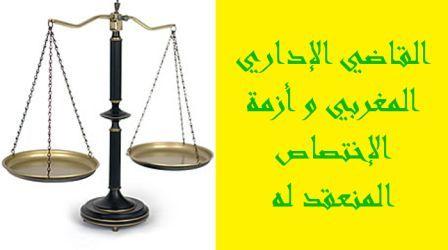 القاضي الإداري