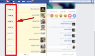 [ قبول جميع الطلبات ] كيفية قبول جميع طلبات الصداقة في الفيسبوك دفعة واحدة