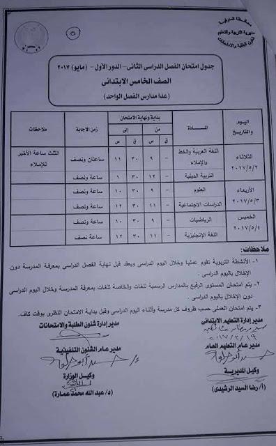 جدول امتحانات الصف الخامس الابتدائى محافظة المنوفية الترم الثانى 2017