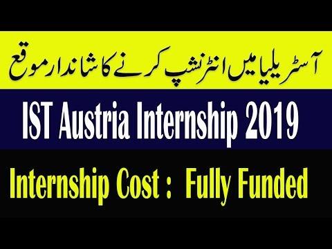 IST Summer Internship Austria 2020 (Fully Funded) Internship in Europe