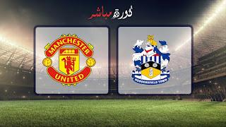 مشاهدة مباراة مانشستر يونايتد وهيديرسفيلد تاون بث مباشر 05-05-2019 الدوري الانجليزي