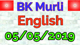 BK murli today 05/05/2019 (English) Brahma Kumaris Murli प्रातः मुरली Om Shanti.Shiv baba ke Mahavakya