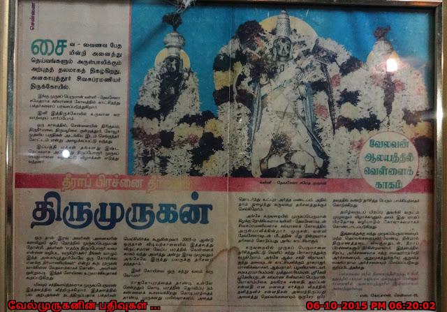 Chennai Anakaputhur Murugan Temple