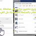 دعوة جميع المعجبين بمنشور على صفحتك بضغطة واحدة إلى الإعجاب بصفحة الفيسبوك الخاصة بك ومضاعفة الأرباح