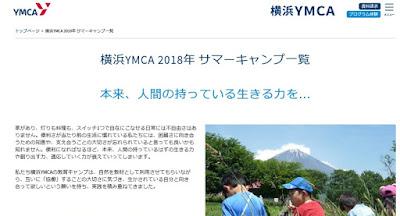 https://www.yokohamaymca.org/2018_summercamp/