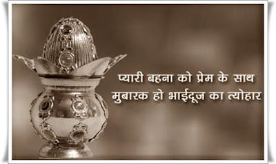 Happy Bhai dooj hindi images in hd