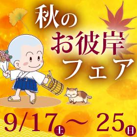 http://www.b-mori.co.jp/%e7%a7%8b%e3%81%ae%e3%81%8a%e5%bd%bc%e5%b2%b8%e3%83%95%e3%82%a7%e3%82%a2/