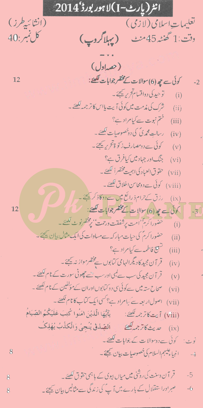 past papers of intermediate part 1 Intermediate part 1 past papers intermediate part 1 past papers are for inter students who want to take good marks in exams complete collection of all intermediate part 1 past papers of all boards of pakistan.