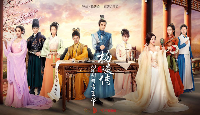 Royal Highness 2017 Chinese period drama