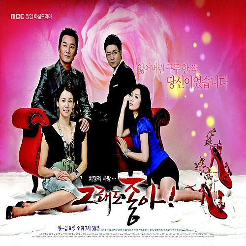 [EP] Taesabiae – Even So Love / Heart Of Destiny OST