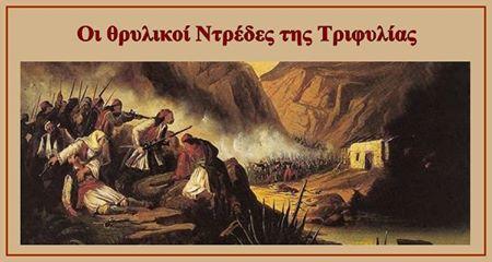 Η ΕΞΕΡΓΕΡΗ ΤΩΝ ΝΤΡΕΔΩΝ 24-3-1821 Ανω Δώριο