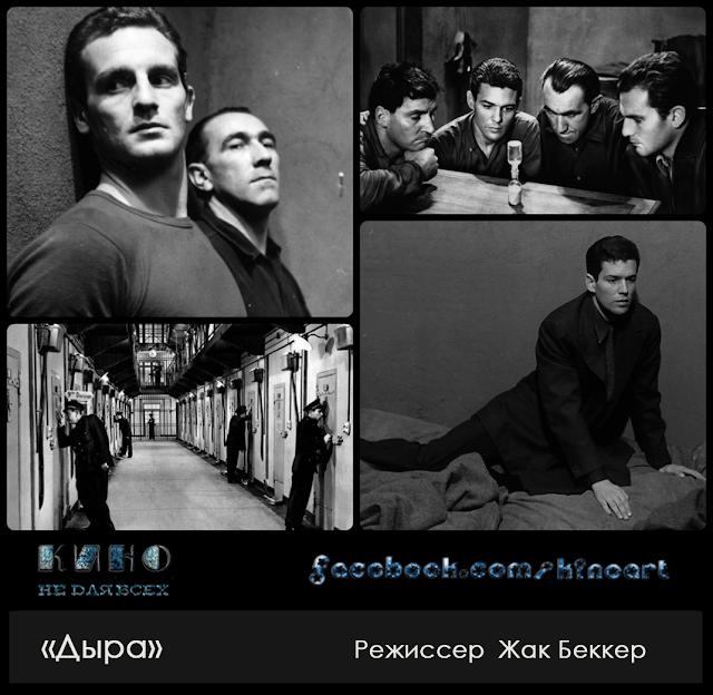 «Дыра», Режиссер Жак Беккер