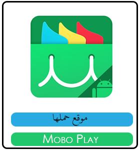 تحميل برنامج موبو بلاي MoboPlay لـ تحميل الالعاب الهاتف من الكمبيوتر