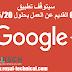 سيتوقّف تطبيق Google+ القديم عن العمل بحلول 20/5/2018