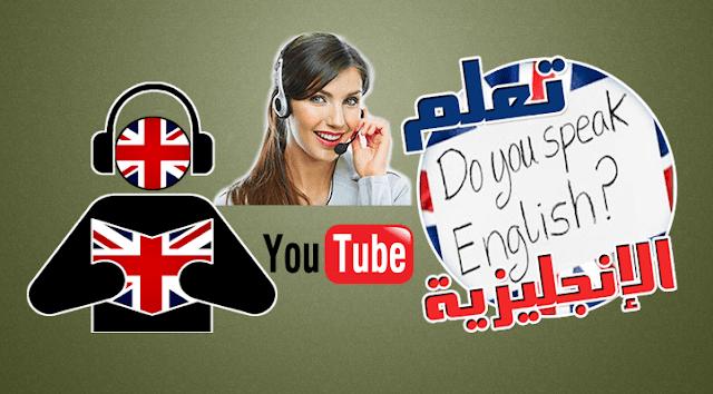 افضل قنوات اليوتيوب لتعليم اللغة الانجليزية