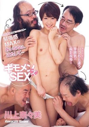 Kimomenzu SEX Nanami Kawakami [DVAJ-034 Nanami Kawakami]