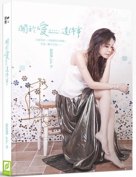 彭佳慧新書【關於愛……這件事】預購 哪裡買