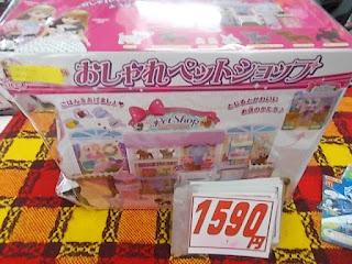 中古品の、りかちゃんおしゃれペットショップは1590円です。