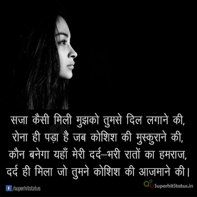 Saja Kesi Mili Dard Bhari Sad Shayari image in Hindi DP