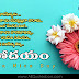 Happy Sunday Telugu Subhodayam Greetings Images Latest New Top Good Morning Quotes Pictures Online Messages for Whatsapp Life Inspiration Telugu Quotes Pictures