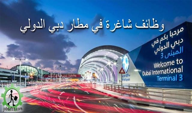 وظائف-مطار-دبي