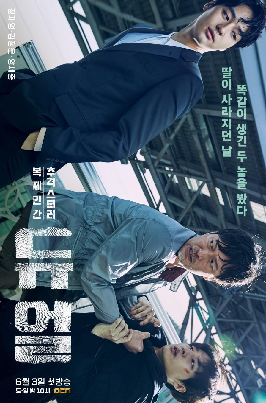 Nonton Drama Korea Duel 2017 sub indo