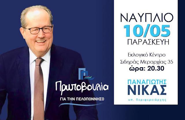 Κεντρική ομιλία του Παναγιώτη Νίκα σήμερα στο Ναύπλιο παρουσία Μεϊμαράκη