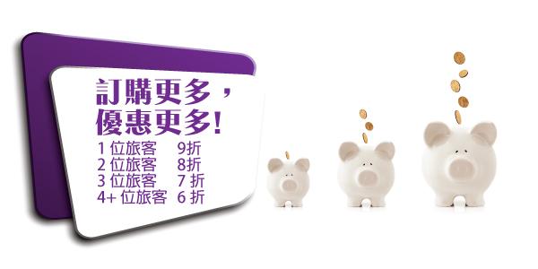 同行越多越平!HK Express 各航點6折起,香港飛韓國 $353、日本$473、 台中$197起,今晚12時(即3月29日)零晨)開賣。