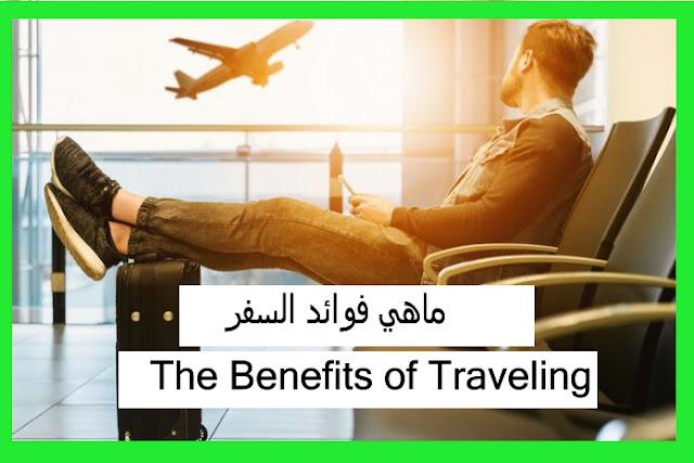 ما-فوائد-السفر