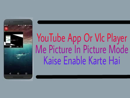 Android-O-Me-New-Picture-In-Picture-Mode-Use-Kaise-Kare