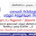 Vacancies - Ministry of Mahaweli Development & Environment