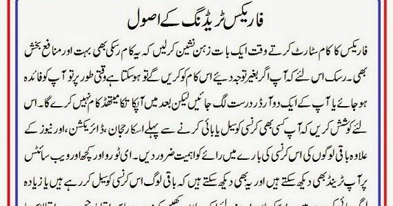 Binary options trading in urdu