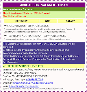 Free recruitment for oman text image