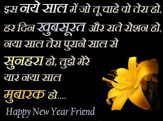 Happy New Year 2017 Shayari Poems in Hindi
