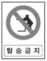탑승 금지