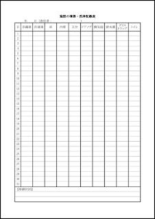 施設の清掃・洗浄記録表 011