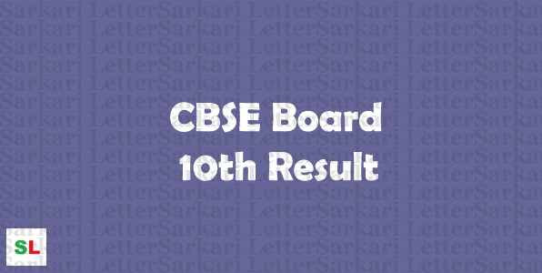 CBSE Board 10th Class Result 2019