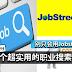 别只会用Jobstreet 找工!这10个职业搜索网站也是超好用的!