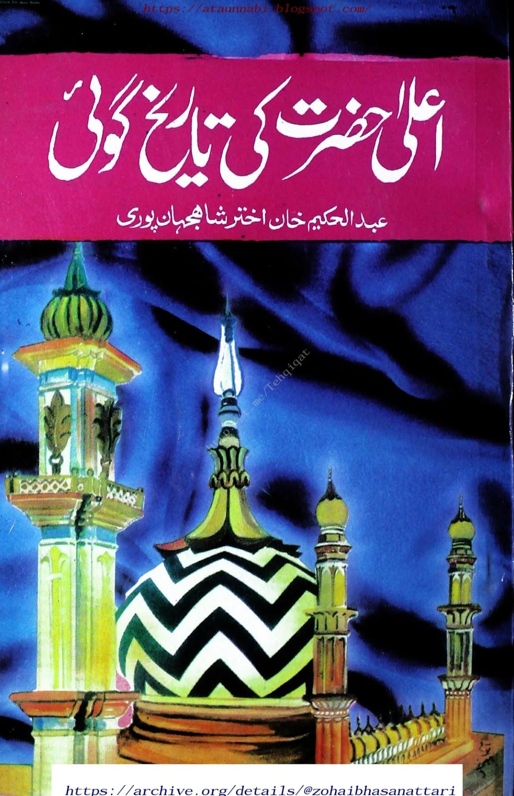 Aala Hazrat Ki Tareekh Goi / اعلی حضرت کی تاریخ گوئی by فاضل