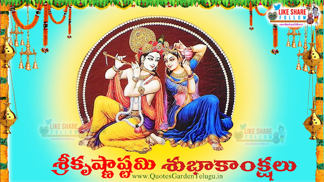 Srikrishnashtami 2018 greetings wishes images in telugu