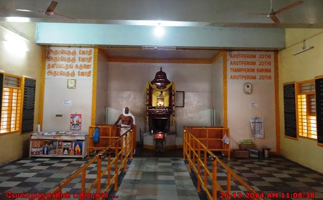 Arul Perum Jothi