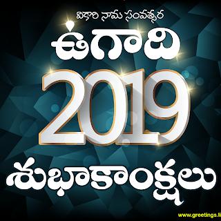 Vikari nama ugadi 2019 subhakankshalu in telugu